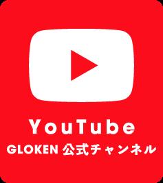 GLOKEN公式YouTube。けん玉ワールドカップやけん玉検定公式トリック(技)、けん玉の遊び方を配信