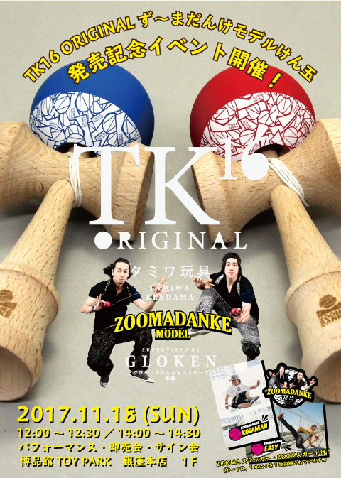 TK16×ず~ま_FLYER_171111_umekomi