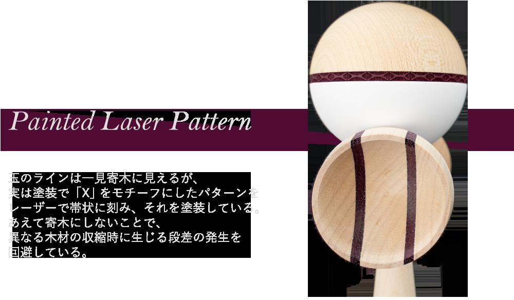 玉のラインは一見寄木に見えるが、 実は塗装で「X」をモチーフにしたパターンを レーザーで帯状に刻み、それを塗装している。 あえて寄木にしないことで、 異なる木材の収縮時に生じる段差の発生を 回避している。