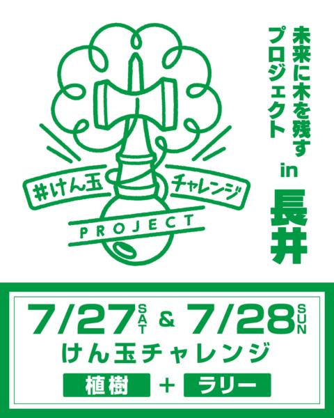 けん玉チャレンジ植樹 & けん玉チャレンジラリーin 長井2019