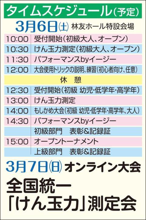 ノセメガネカップ2021-市民タイムスけん玉大会