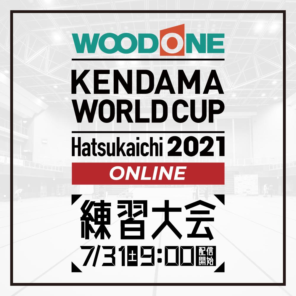 KWC2021練習大会